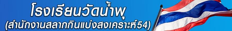 head-wadnumpu-min