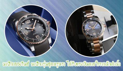 นาฬิกา ลองจินส์ นาฬิการุ่นสุดหรูหรา ได้รับแรงบันดาลใจจากนักดำน้ำ