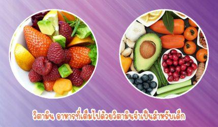 วิตามิน อาหารที่เต็มไปด้วยวิตามินจำเป็นสำหรับเด็ก
