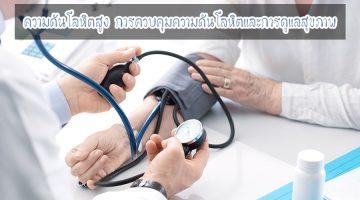 ความดันโลหิตสูง การควบคุมความดันโลหิตและการดูแลสุขภาพ