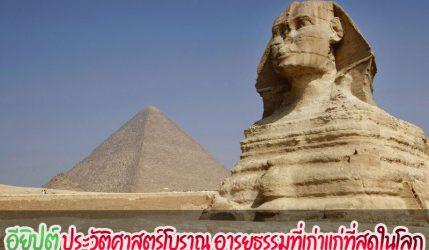 อียิปต์ ประวัติศาสตร์โบราณ อารยธรรมที่เก่าแก่ที่สุดในโลก