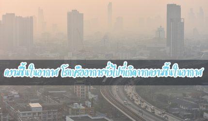 ความชื้นในอากาศ โรคหรืออาการทั่วไปที่เกิดจากความชื้นในอากาศ