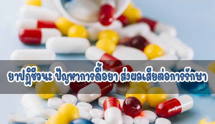 ยาปฏิชีวนะ