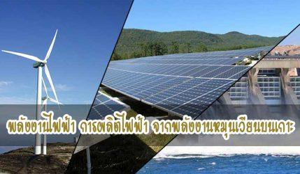 พลังงานไฟฟ้า การผลิตไฟฟ้า จากพลังงานหมุนเวียนบนเกาะ