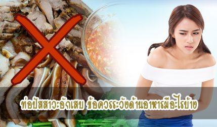 ท่อปัสสาวะอักเสบ ข้อควรระวังด้านอาหารมีอะไรบ้าง
