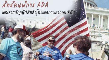สิทธิคนพิการ ADA พระราชบัญญัติสิทธิผู้ทุพพลภาพชาวอเมริกัน