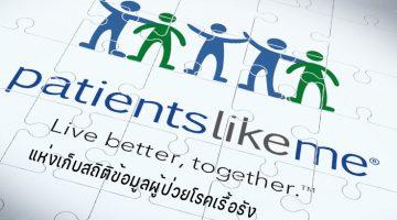 PatientsLikeMe แบ่งปันข้อมูลผู้ป่วยโรคเรื้อรัง ให้ทางการแพทย์