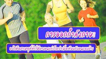 การออกกำลังกาย อะไรคือสาเหตุที่ทำให้บางคนแก่เร็วกว่าเมื่อเทียบกับคนรอบข้าง