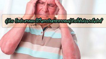 ผู้ป่วย โรคประสาทและวิธีในการรักษาอาการของผู้ป่วยให้กลับมาเป็นปกติ