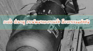 ระเบิด ปรมาณู การพัฒนาและการผลิต โครงการแมนฮัตตัน